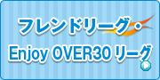 リーグ・Enjoy OVER30リーグ